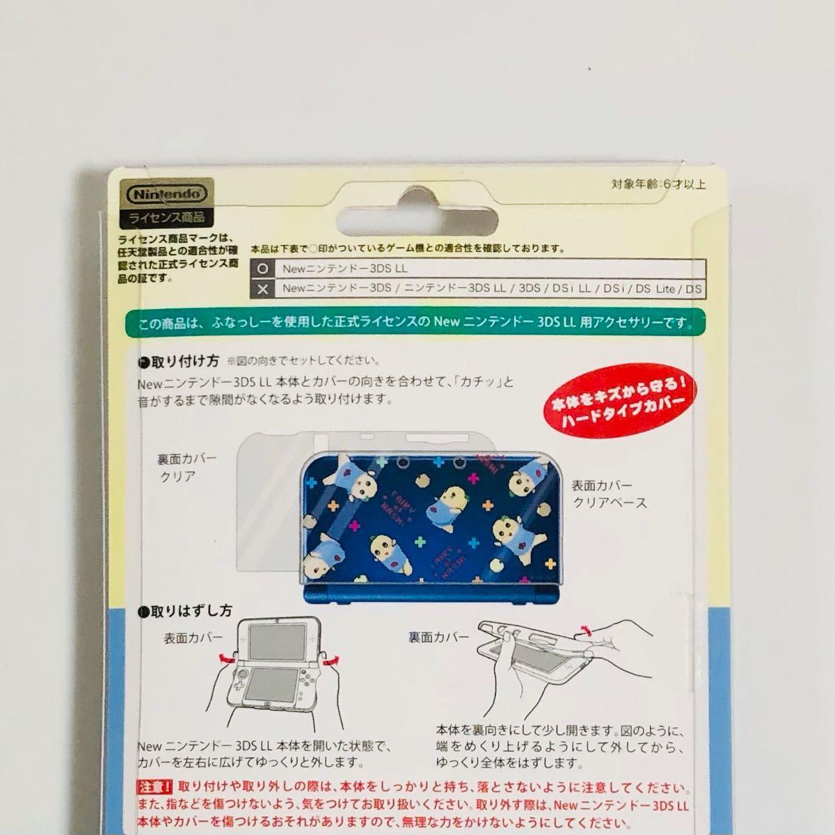 New 3DSLL用 キャラプレカバー ふなっしー