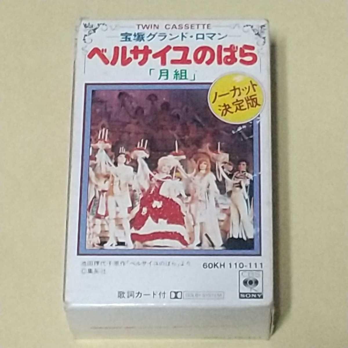 2本組 カセットテープ 宝塚グランド・ロマン ベルサイユのばら ノーカット決定版 歌詞カード付