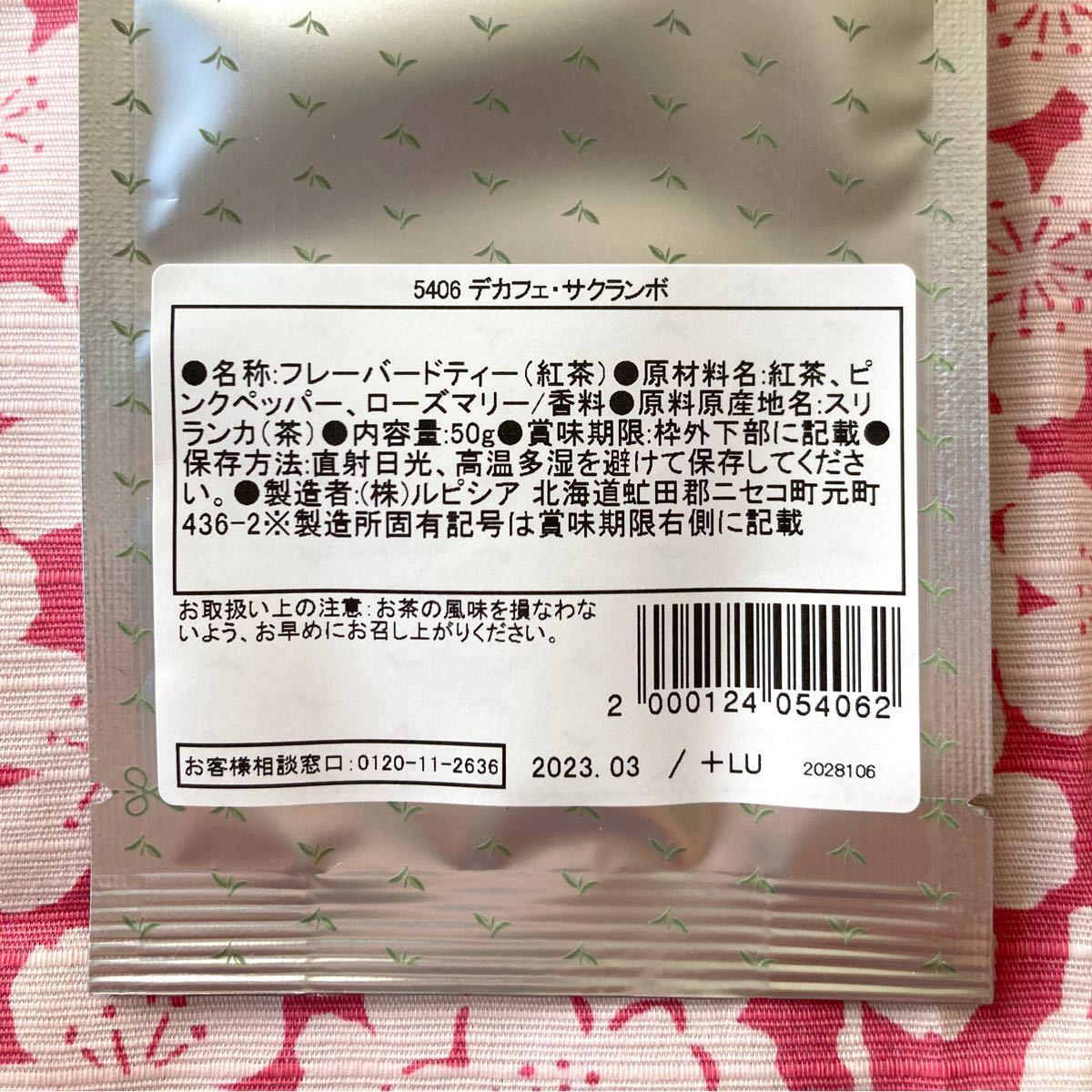 【値下げ】LUPICIA ルピシア ローカフェイン デカフェ紅茶 茶葉 果物の香り 4点セット