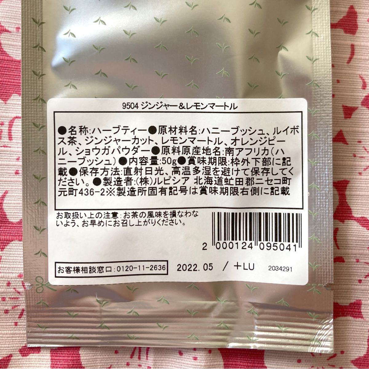 【値下げ】LUPICIA ルピシア ノンカフェイン ルイボス ハーブティー 茶葉 4点セット