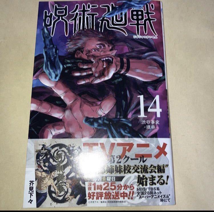 呪術廻戦 14巻 新品未読帯付き_画像1