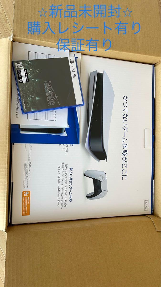 PlayStation5 + PS5 ファイナルファンタジーVII リメイク インターグレード