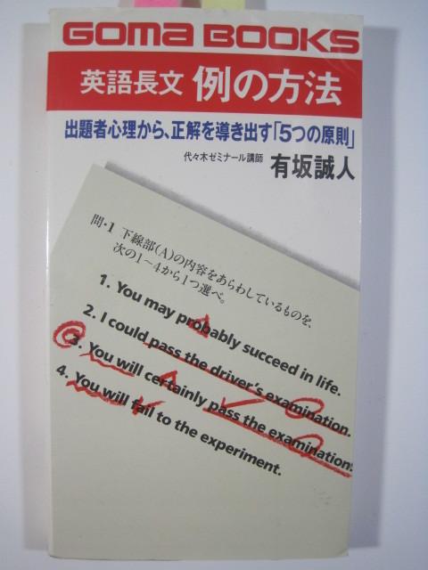 英語長文 例の方法 有坂誠人 出題者心理から正解を導き出す5つの原則 英語 参考書 大学入試