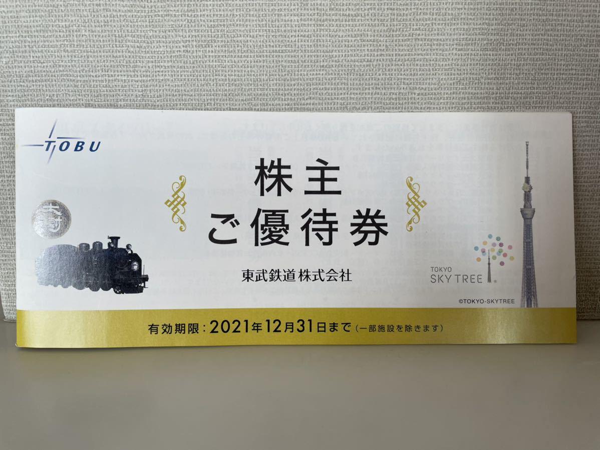 ★東武鉄道株主優待券★_画像1