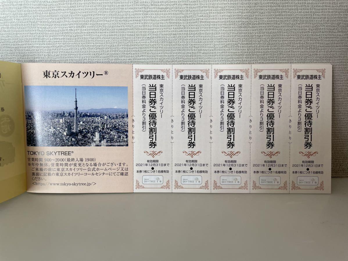 ★東武鉄道株主優待券★_画像2