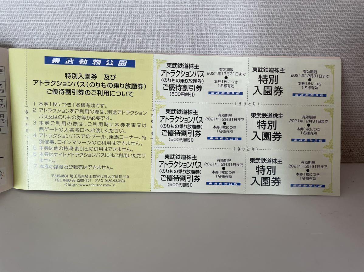 ★東武鉄道株主優待券★_画像3