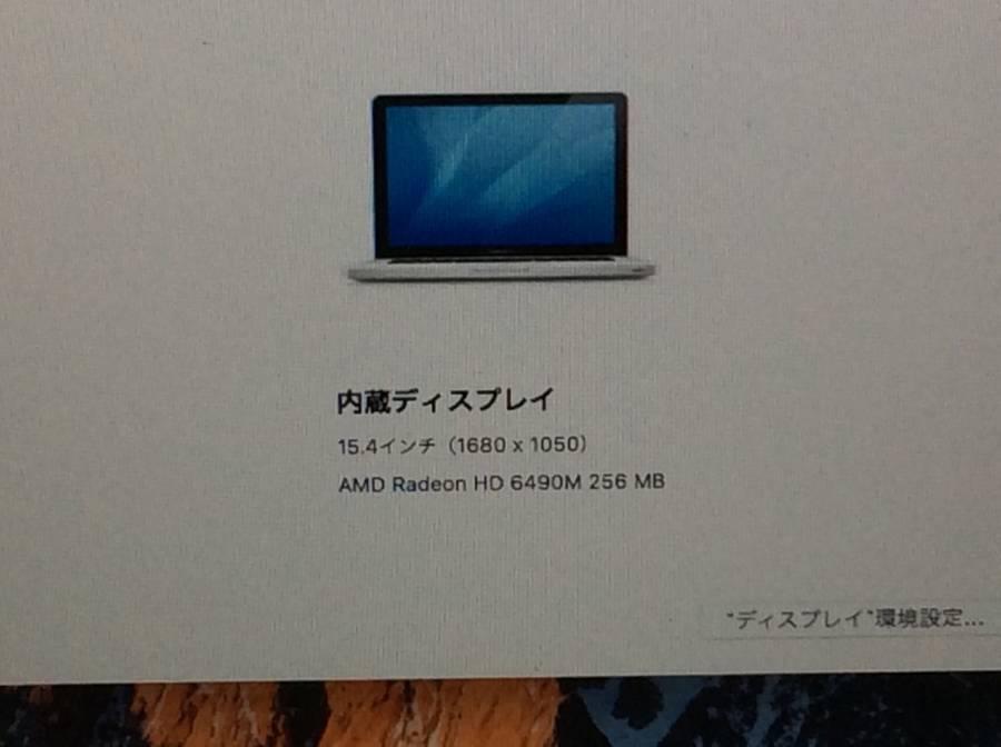 Apple MacBookPro8,2 Early2011 A1286 macOS Core i7-2635QM 2.00GHz 4 GB 320 GB HDD■現状品_画像7