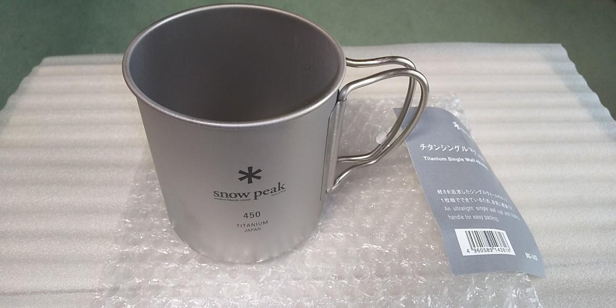 【2個】スノーピーク チタンシングルマグ 300ml(E-104 +2個でクーポン利用オススメ! )