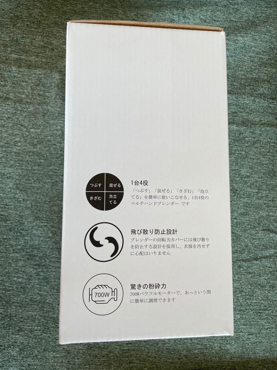 新品未使用HadixEEon ハンドブレンダー HB1230