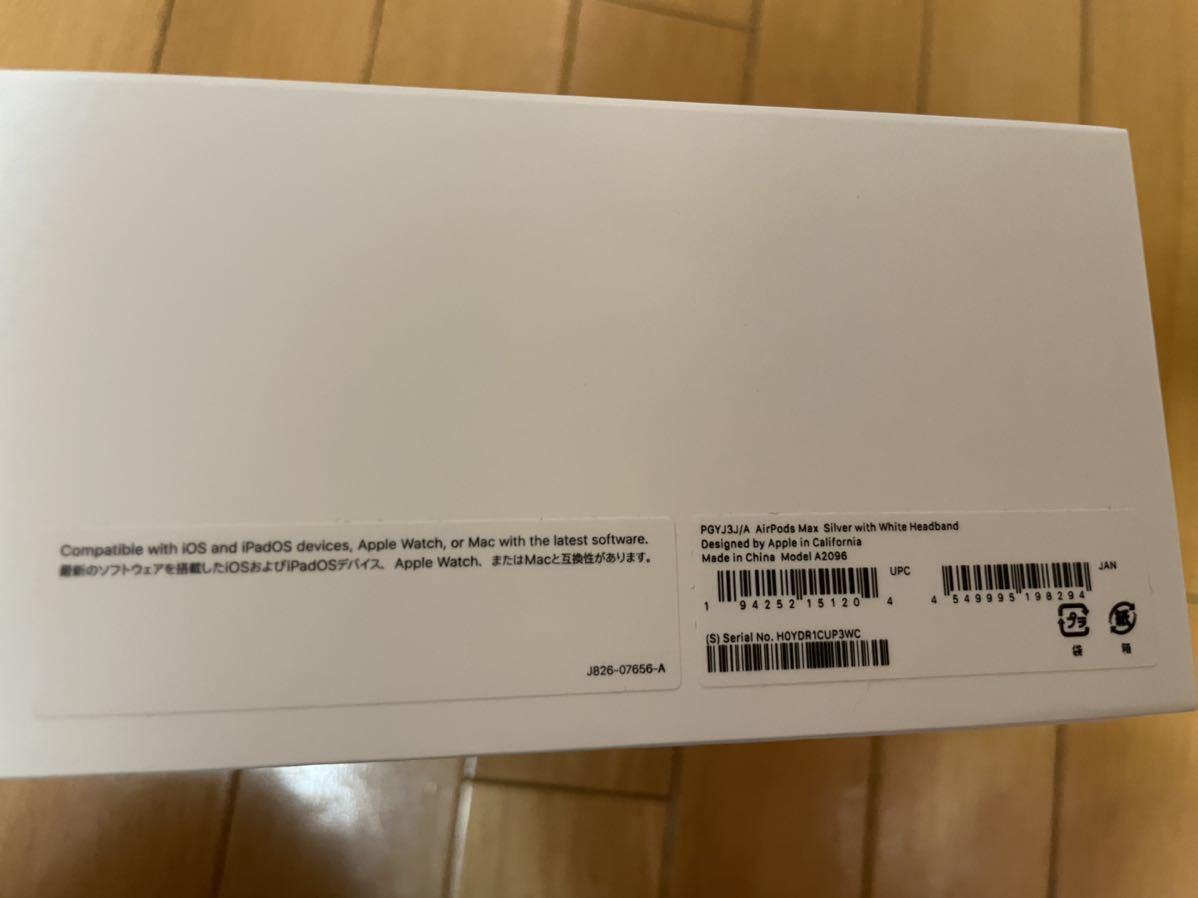 【美品】Apple AirPods Max Sliver ワイヤレスヘッドホン シルバー_画像2