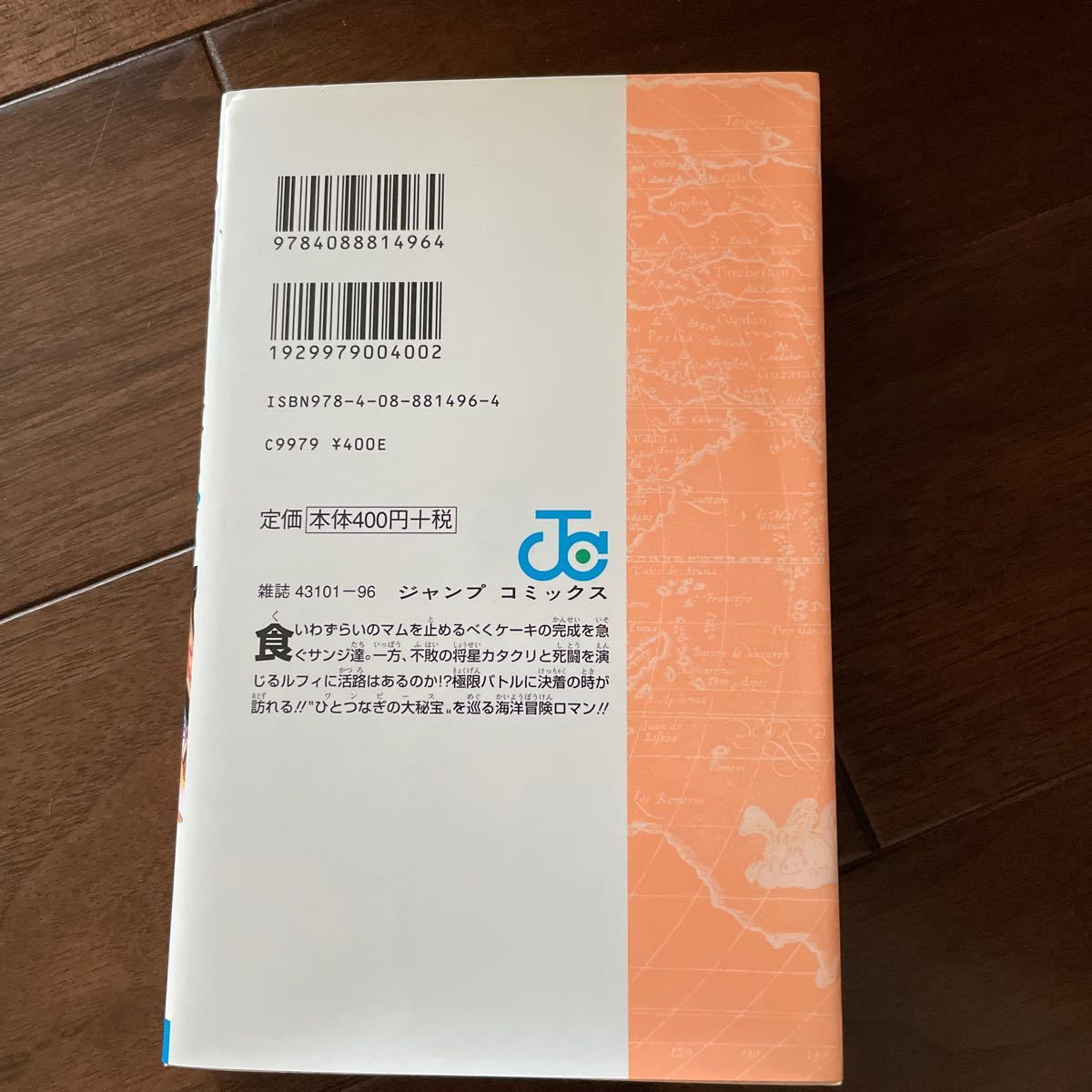ONE PIECE 巻89/尾田栄一郎