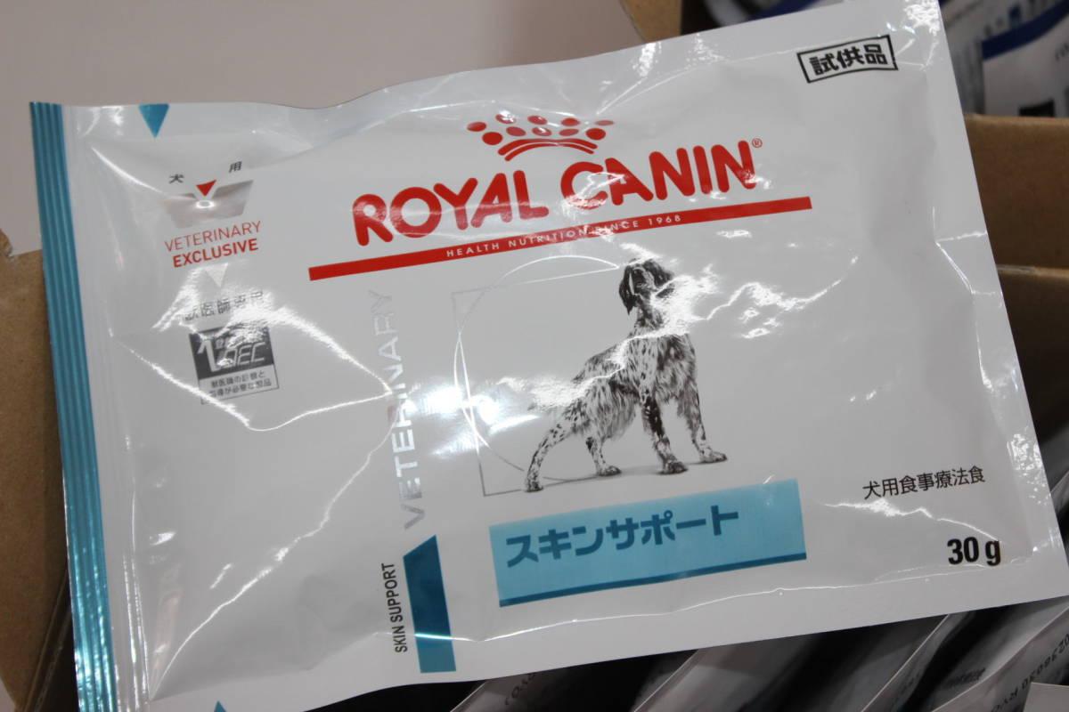 ROYAL CANIN☆ロイヤルカナン 4種類1.2Kg(40袋) 犬用食事療法食  腎臓サポート/スキンサポート/ユリナリー 試供品☆1613_画像6