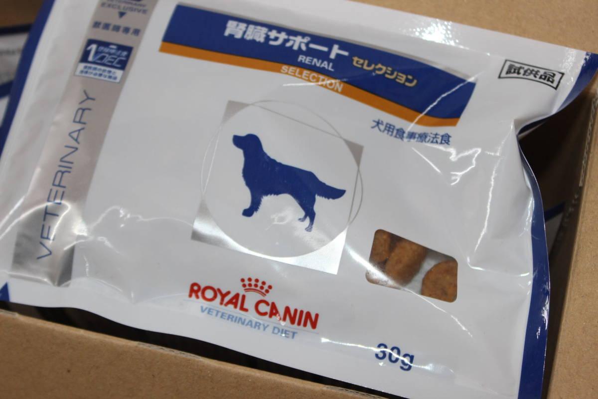 ROYAL CANIN☆ロイヤルカナン 4種類1.2Kg(40袋) 犬用食事療法食  腎臓サポート/スキンサポート/ユリナリー 試供品☆1613_画像4