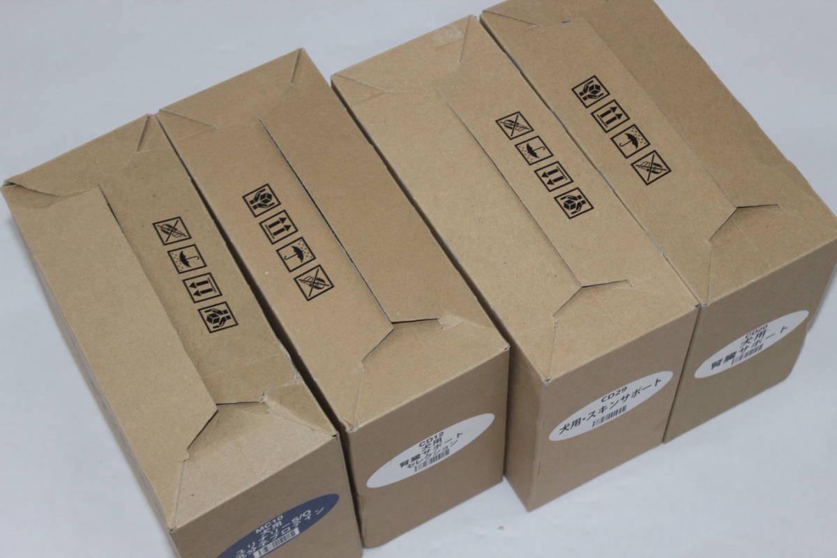 ROYAL CANIN☆ロイヤルカナン 4種類1.2Kg(40袋) 犬用食事療法食  腎臓サポート/スキンサポート/ユリナリー 試供品☆1613_画像3