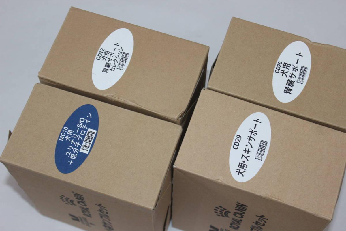 ROYAL CANIN☆ロイヤルカナン 4種類1.2Kg(40袋) 犬用食事療法食  腎臓サポート/スキンサポート/ユリナリー 試供品☆1613_画像2