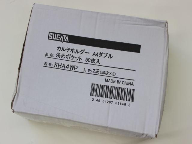 ☆未使用☆カルテフォルダー(ダブルポケット 浅め)2パック(100枚) A4ヨコ置き 乳白 見開き KHA4WP☆0242/6M6_画像5