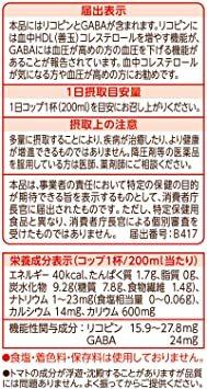 カゴメ カゴメトマトジューX 食塩無添加 1L [機能性表ヲ食品]×3本_画像3