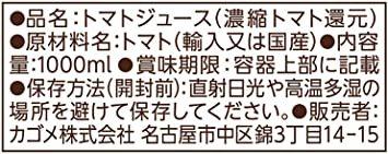 カゴメ カゴメトマトジューX 食塩無添加 1L [機能性表ヲ食品]×3本_画像2