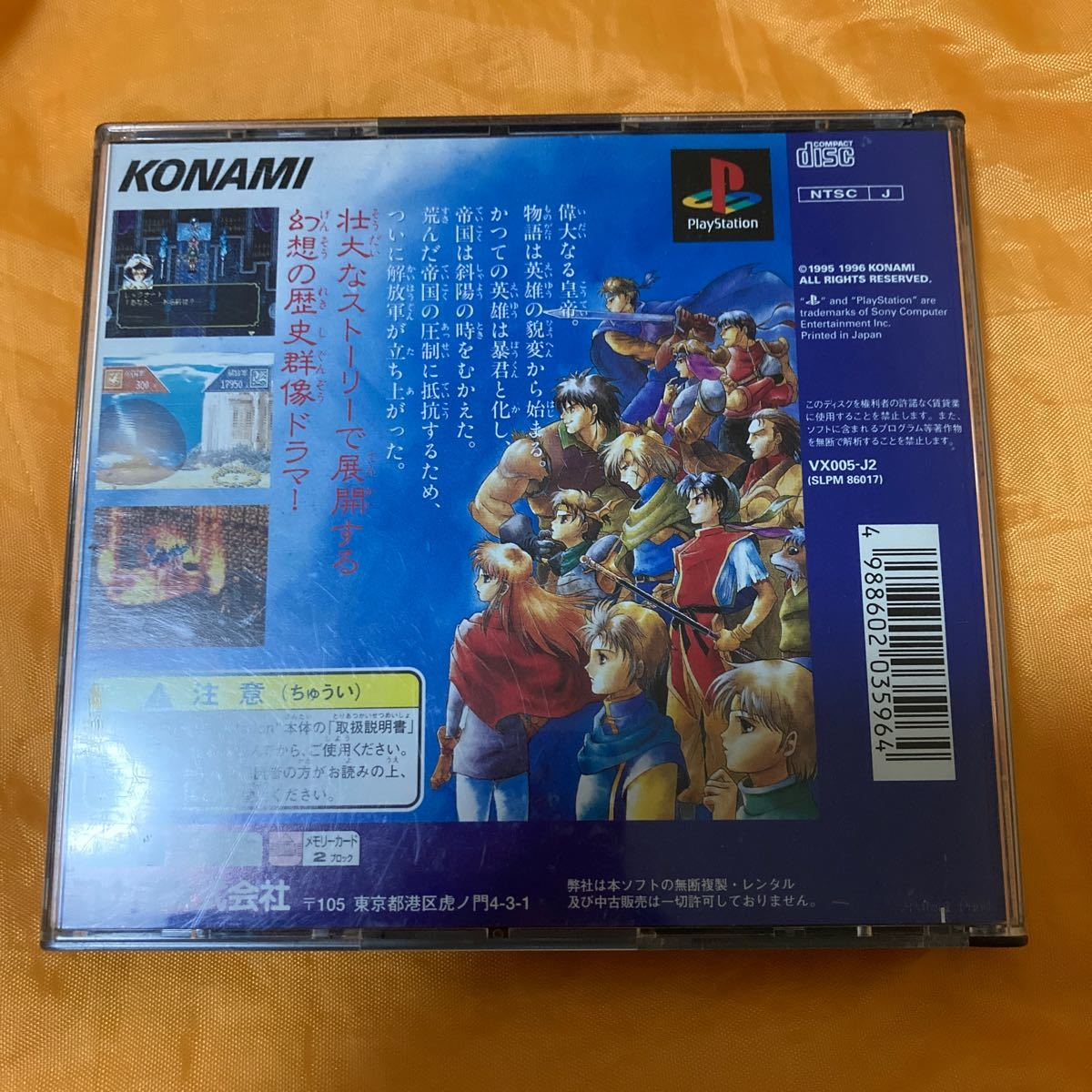 【PS1ソフト】幻想水滸伝