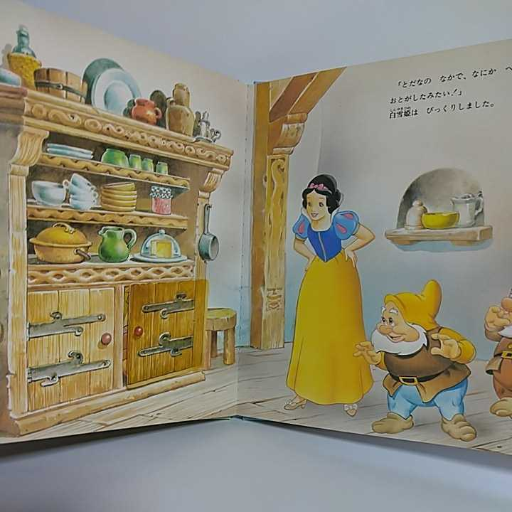 絵本、児童書、ディズニーめくりしかけえほん、白雪姫と7人のこびとおふろのじかんですよ、大日本絵画発行、1997年第2刷、