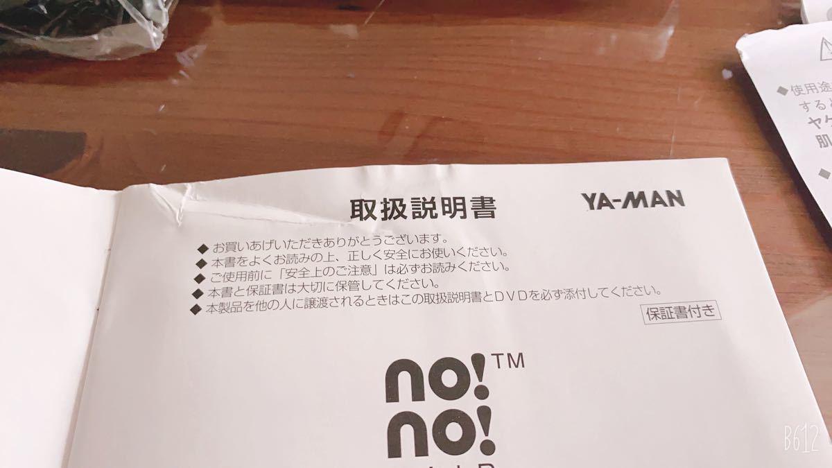 ヤーマン no!no! HAIR