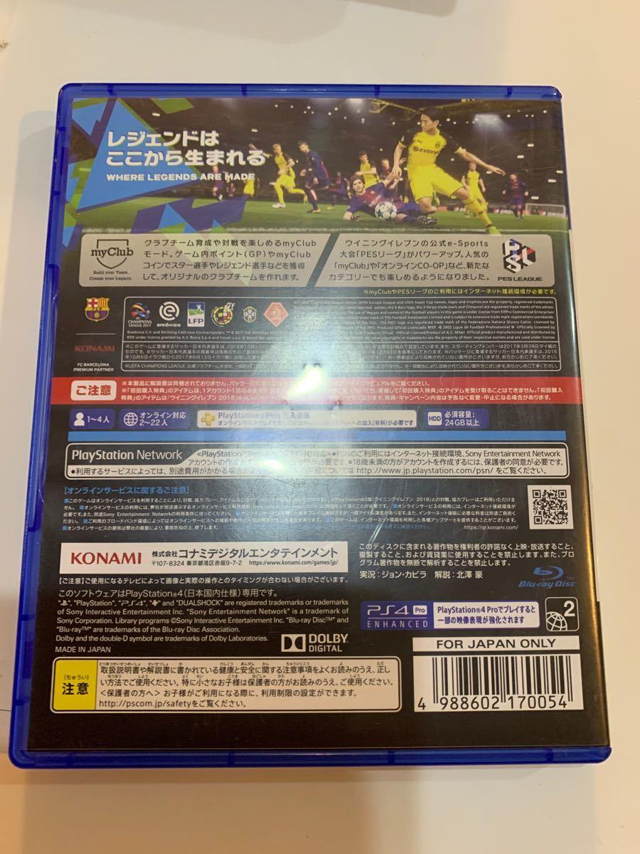 PS4ソフト ウイニングイレブン2018