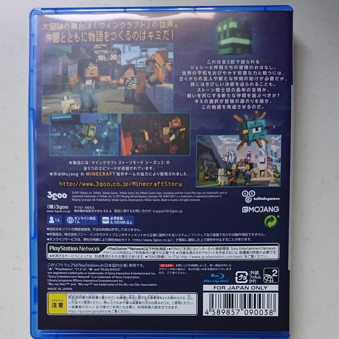 PS4 マインクラフトストーリーモード シーズン2