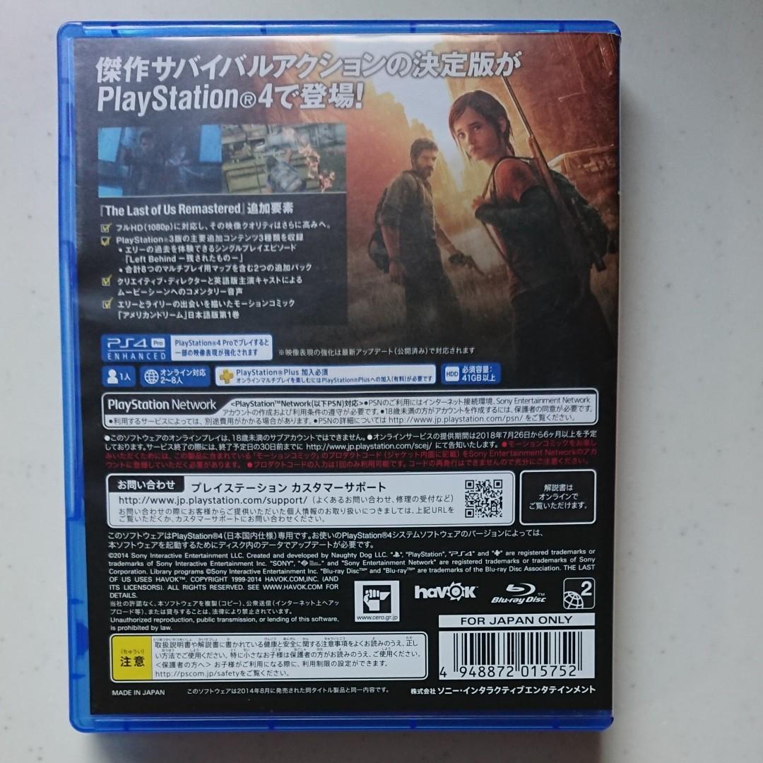 PS4 ラストオブアス