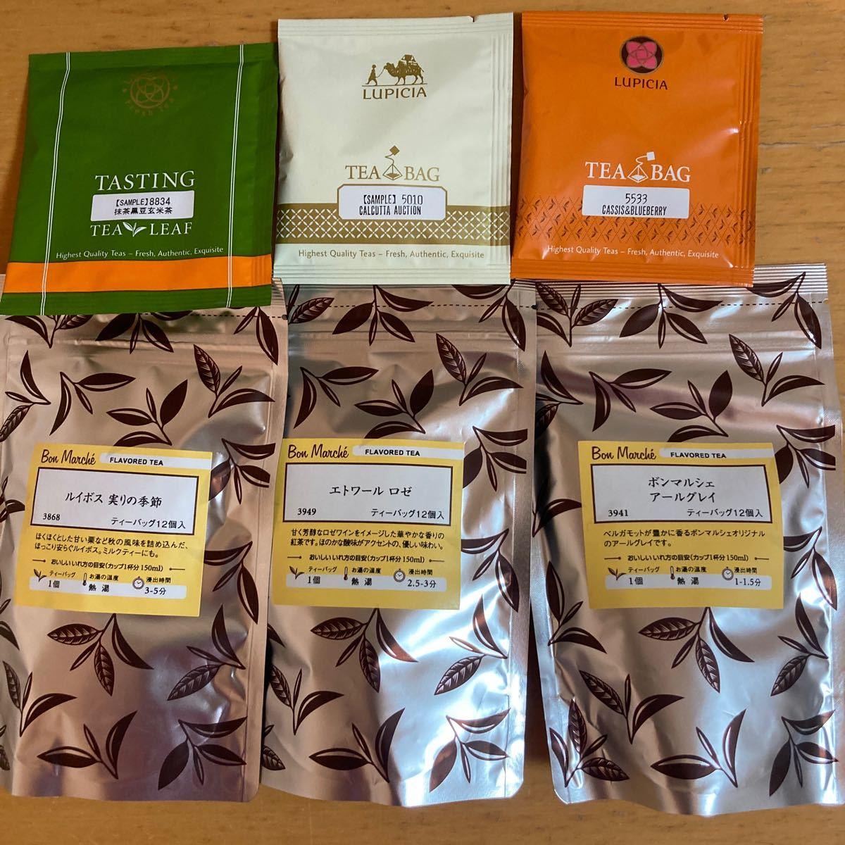 ルピシア 紅茶 ティーバッグ   3種類  サンプル4個おまけ付き