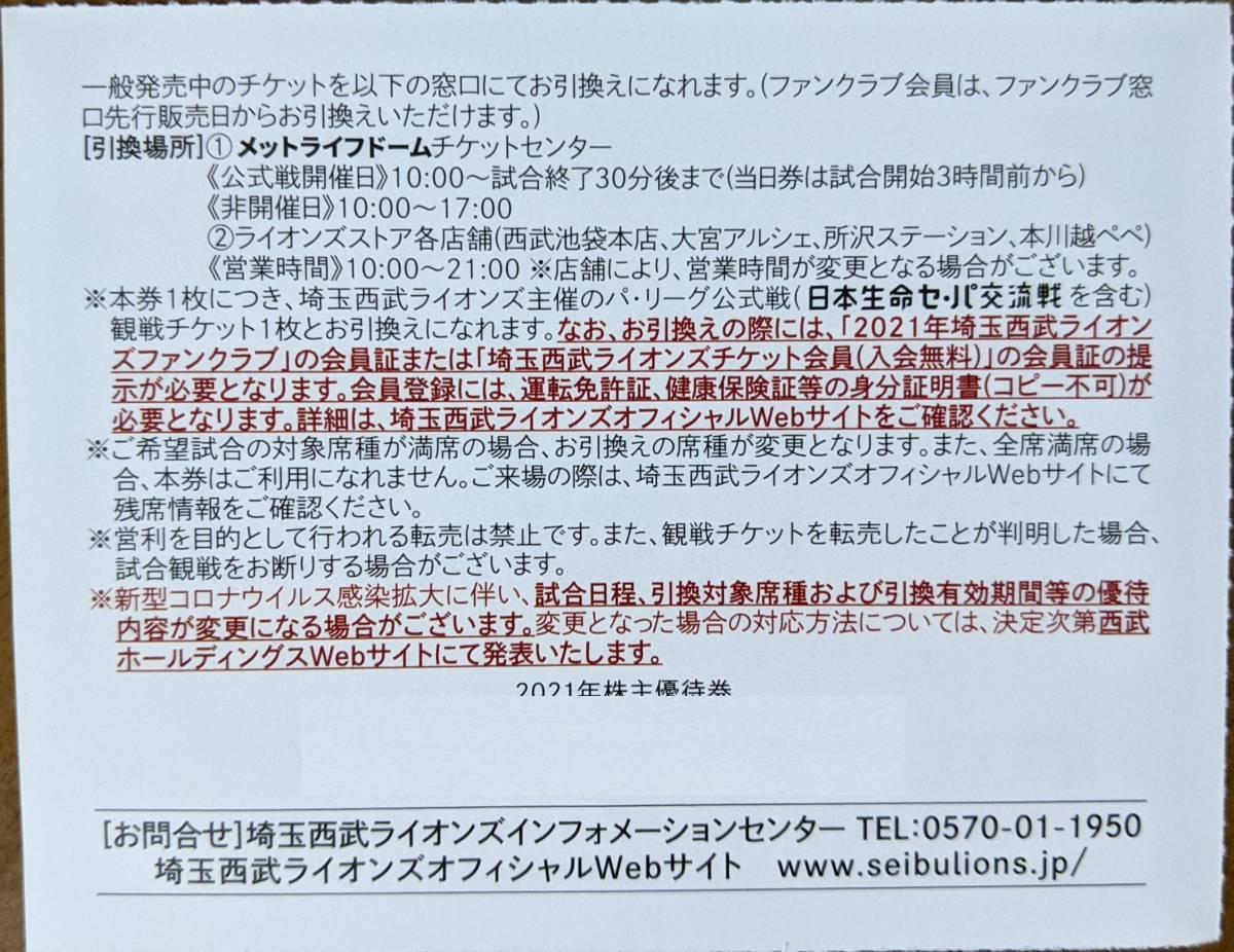 株主優待 西武ホールディングス 内野指定席引換券(1~5枚)_画像2