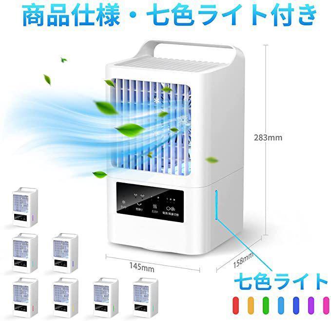 冷風機 冷風扇 扇風機 卓上冷風機 スポットクーラー 三段階風量切替_画像4