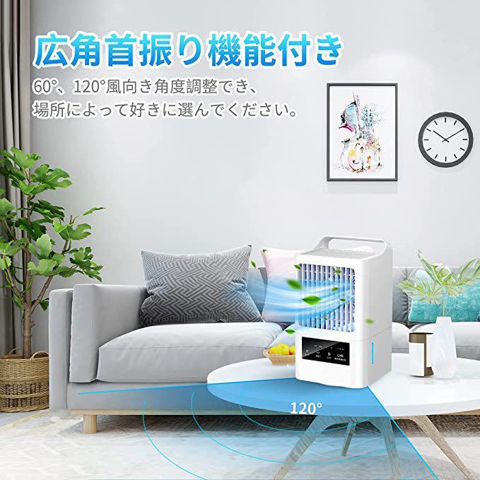 冷風機 冷風扇 扇風機 卓上冷風機 スポットクーラー 三段階風量切替_画像3