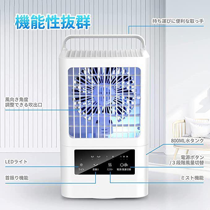 冷風機 冷風扇 扇風機 卓上冷風機 スポットクーラー 三段階風量切替_画像6