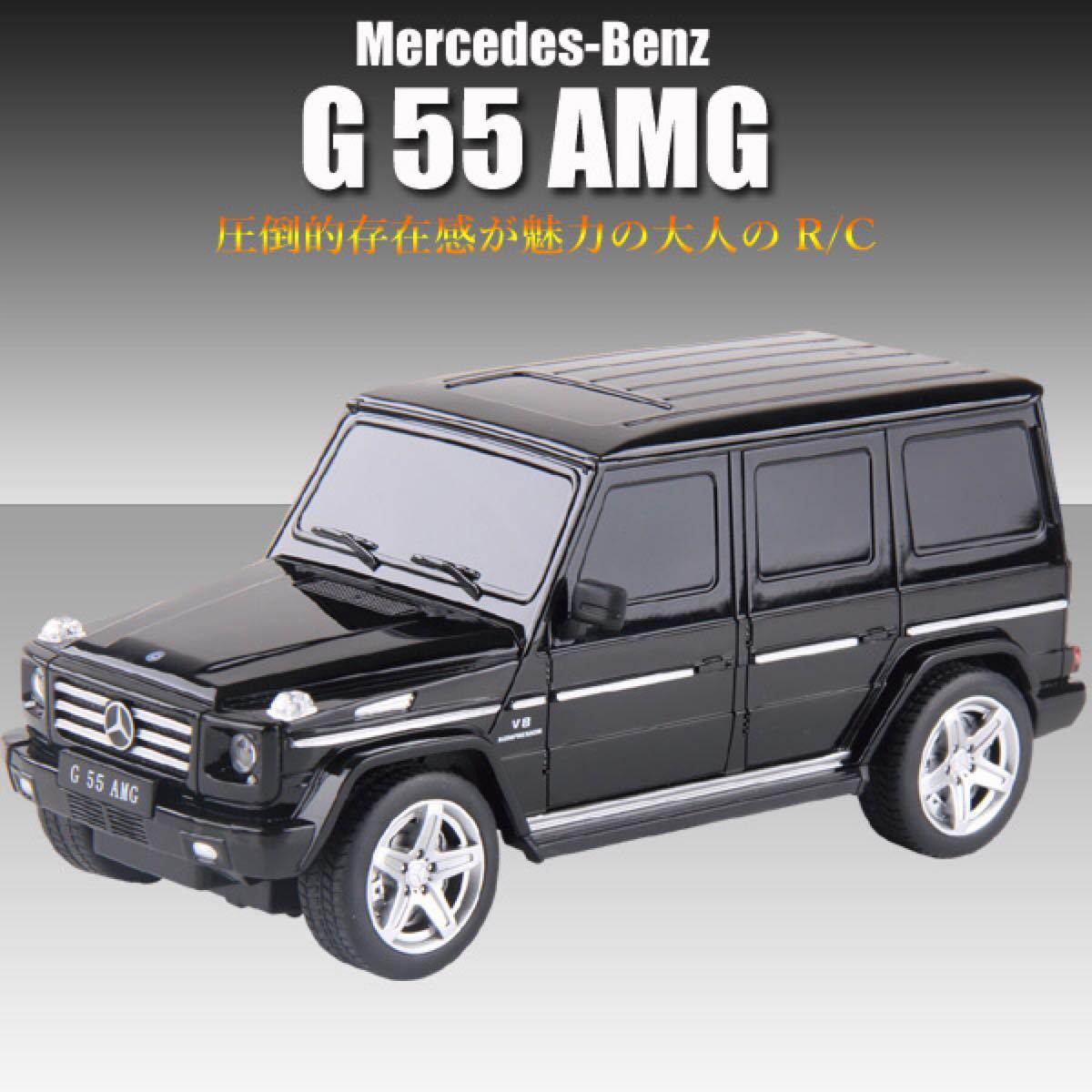送料無料 メルセデスベンツ G55-AMG RC ラジコン ベンツ ミニカー ラジコンカー ベンツ 子供 大人 玩具 車 黒