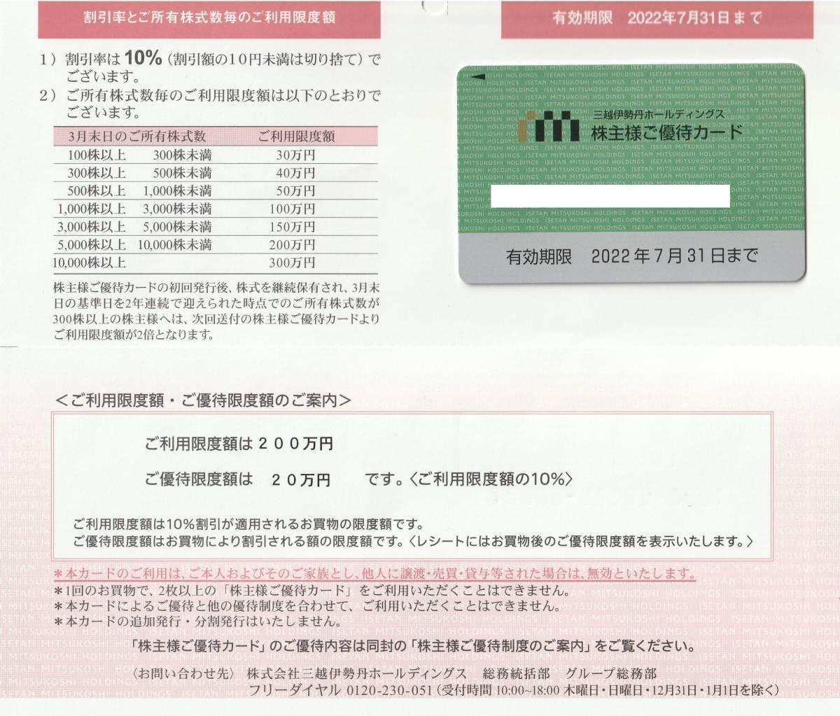 三越伊勢丹ホールディングス 株主優待カード ご利用限度額 200万円 2022年7月31日まで 男性名義ですが女性も可 株主様ご優待カード_画像1