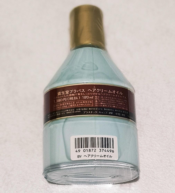 ブラバスヘアクリームオイル180ml×2 即購入OK ブラバス 資生堂 ヘアトニック アフターシェーブローション ヘアリキッド