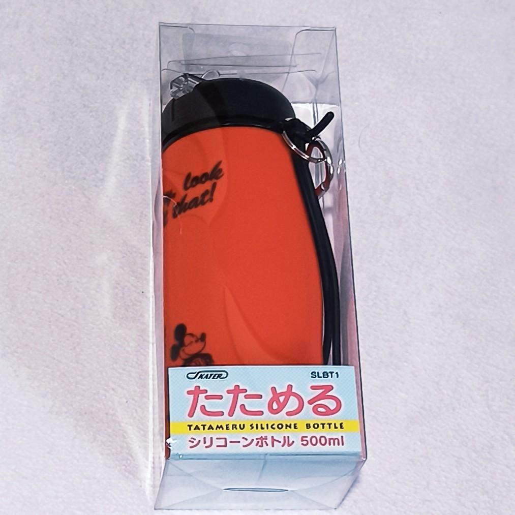 スケーター 軽量水筒 シリコンボトル 折りたたみ水筒 ミッキー SLBT1 ステンレスボトル スポーツボトル ボトルカバー