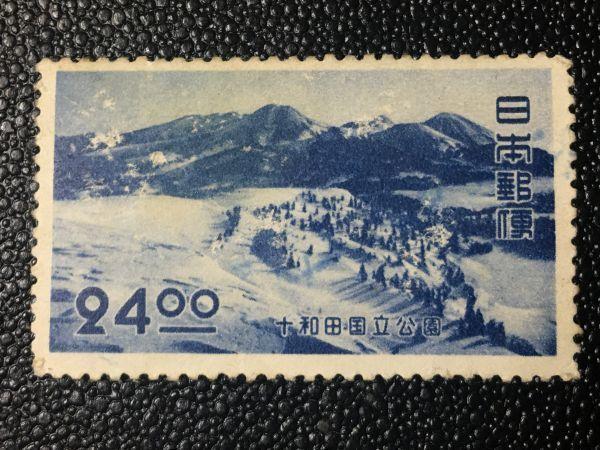 3540未使用切手 記念切手 1951年 第一次十和田国立公園切手 24円 1951.7.20.発行 糊無 日本切手 戦後切手 風景切手 山切手 雪切手 即決切手_画像1