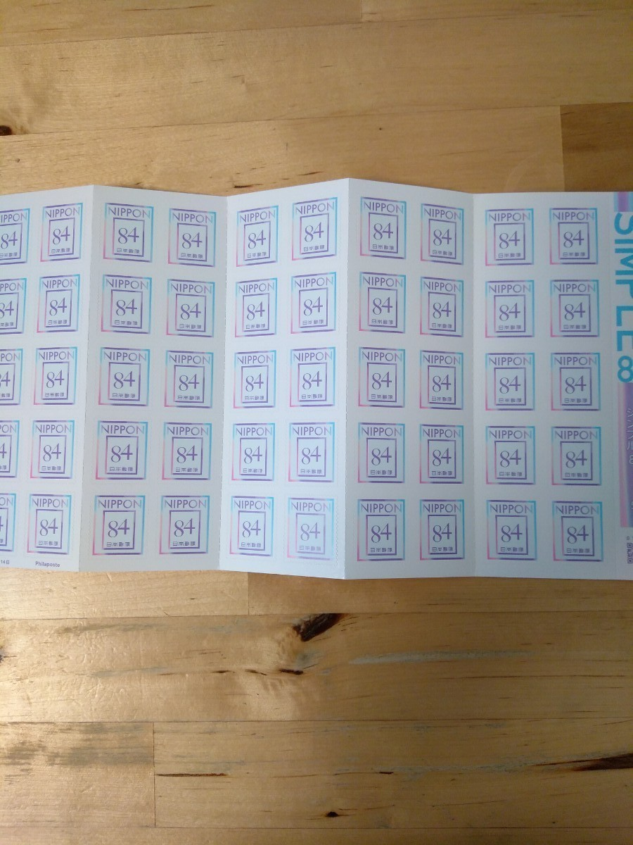 84円切手 シール切手 シート シンプル