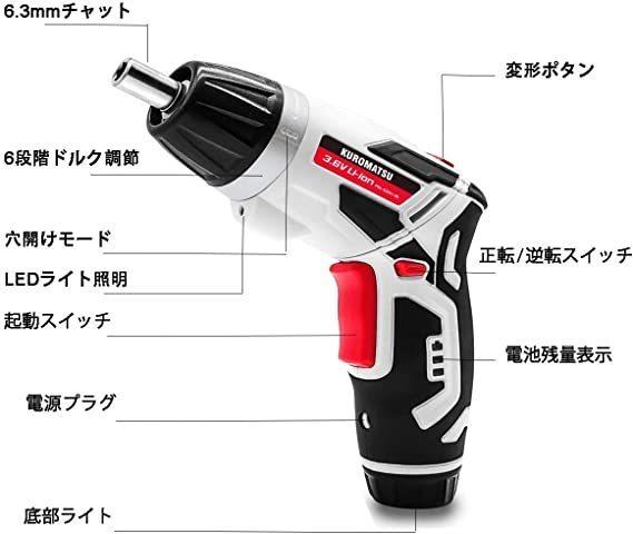 コンパクト!◆KUROMATSU【充電式 電動ドライバー】44ビット付◆トルク調整機能&LEDライト付_画像6