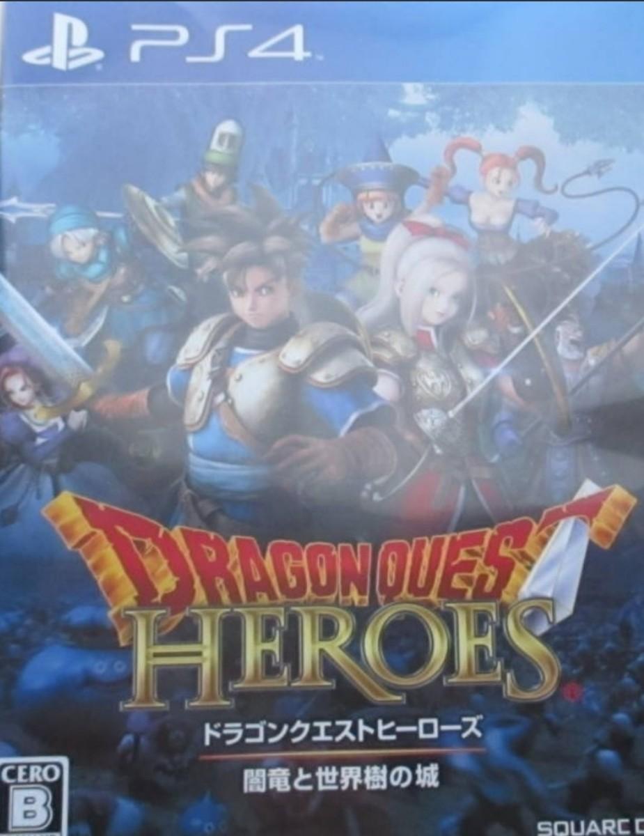 ドラゴンクエストヒーローズ闇竜と世界樹の城 PS4