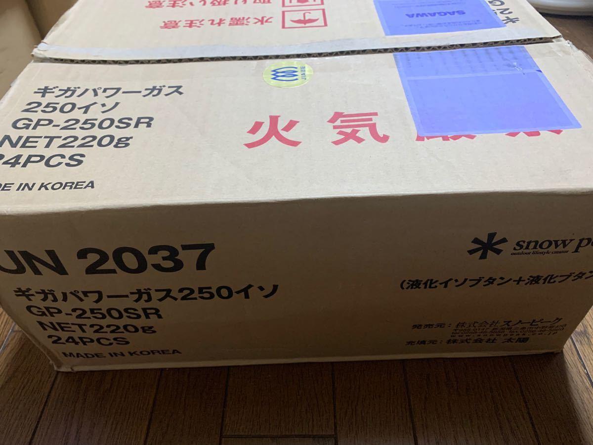 snow peak スノーピーク ギガパワーガス 250 イソ 新品 GP-250SR 24缶 (12缶×2段) 送料込み