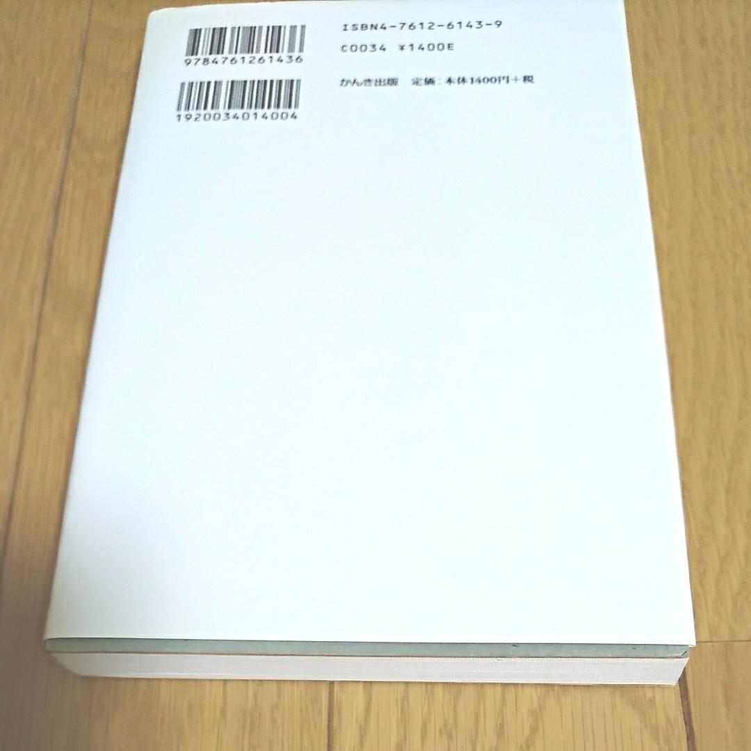 送料込!1冊の手帳で夢は必ずかなう 熊谷正寿 手帳 管理 時間 仕事 就活 就職 手帳 自己啓発 ビジネス ノウハウ 成功 本