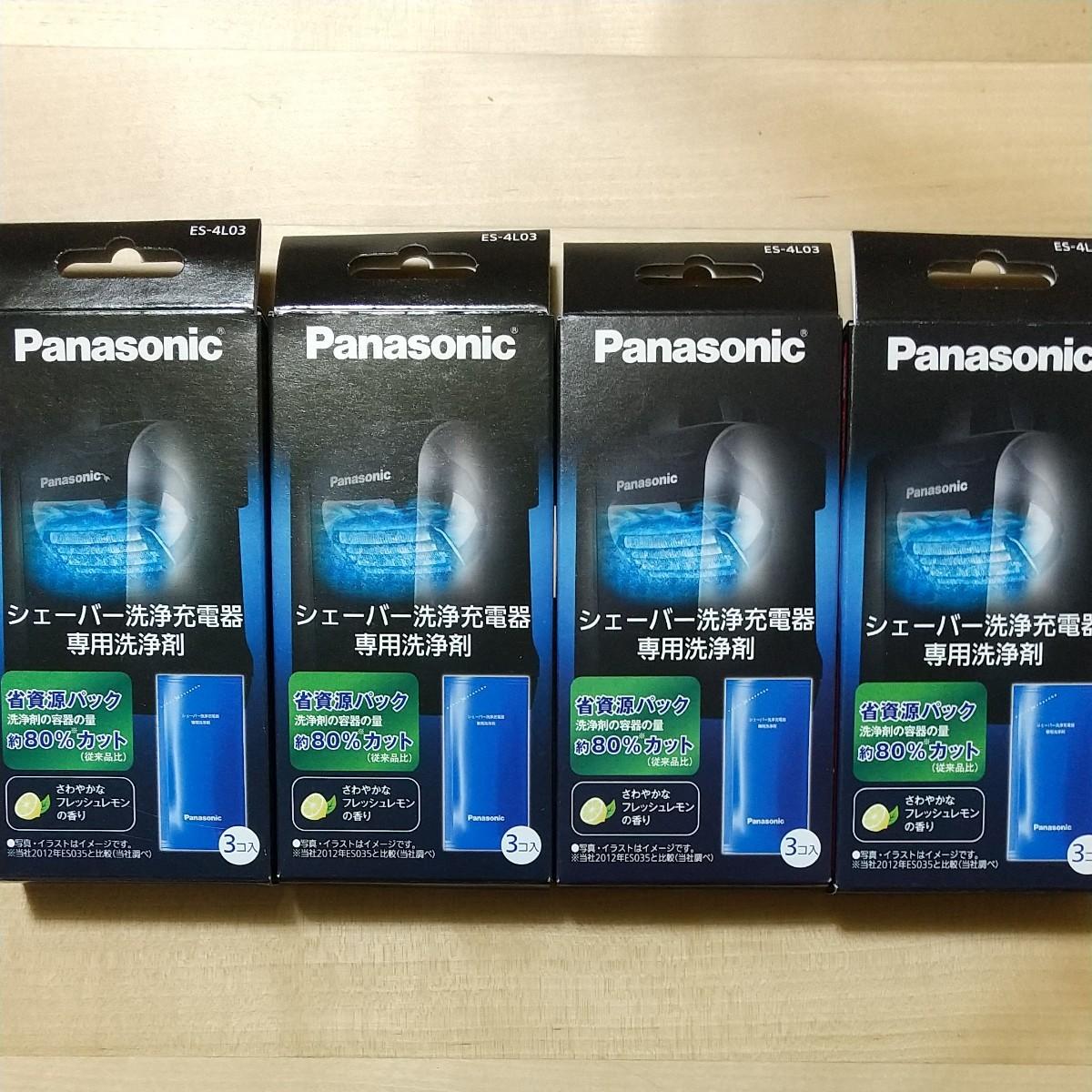 パナソニック シェーバー洗浄剤 ES- ES-4L03 4箱