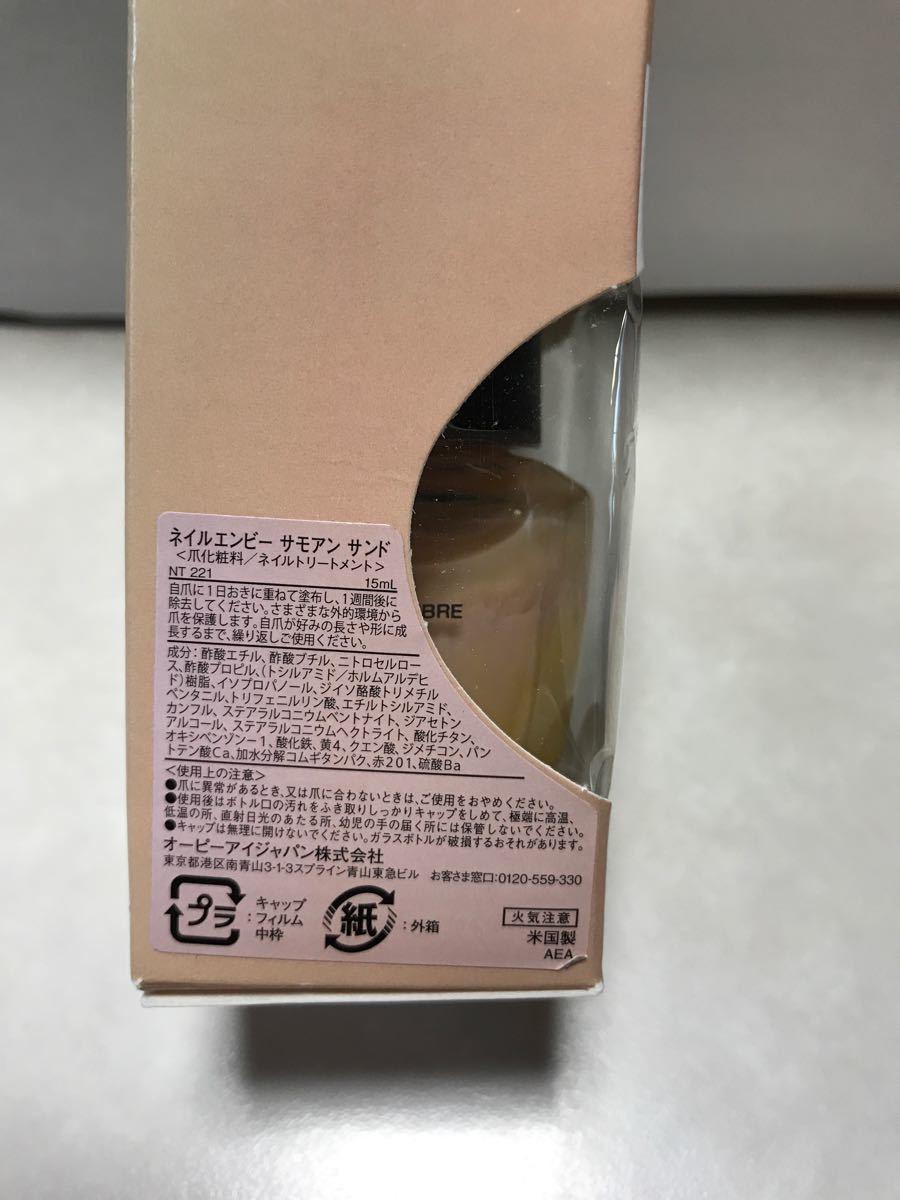 OPI  NT221 ネイルエンビー サモアンサンド15ml