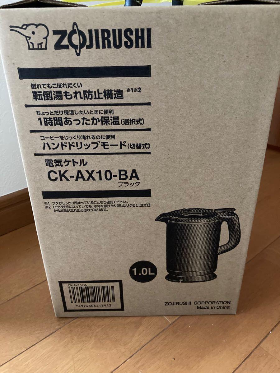 電気ケトル CK-AX10-BA (ブラック)