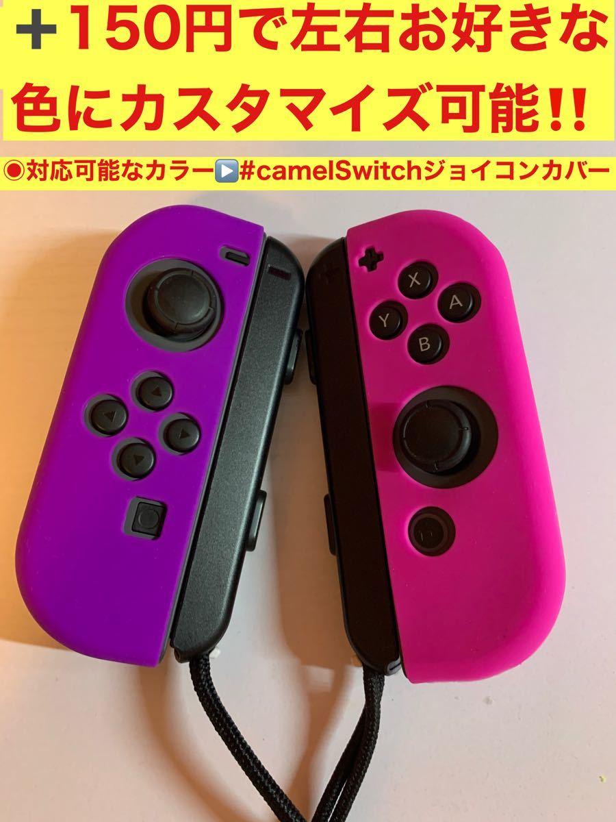 Nintendo 任天堂 Switch スイッチ Joy-Con ジョイコン シリコン 保護 ソフト カバー