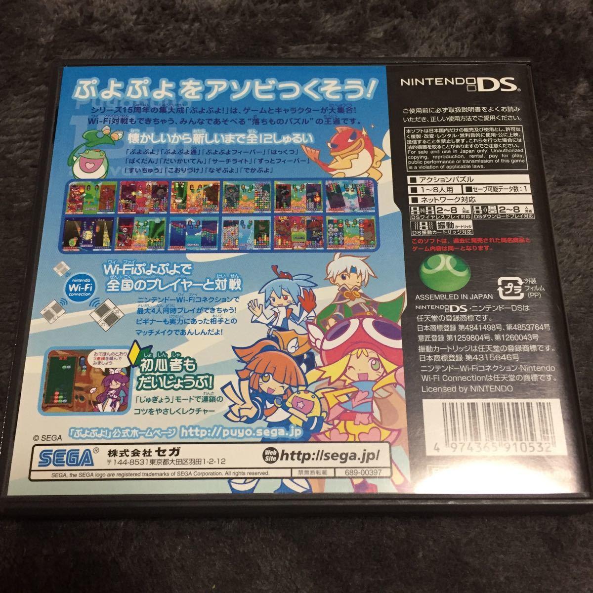 DSソフト ぷよぷよ ニンテンドーDS 任天堂 NINTENDO DS