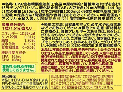 ◇在庫限り◇90粒 大塚製薬 ネイチャーメイド スーパーフィッシュオイル(EPA/DHA) 90粒 [機能性表示食品]_画像2