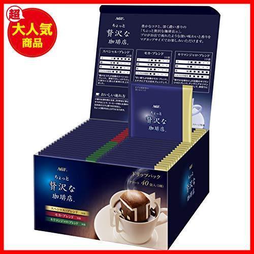 新品特価 ドリップコーヒー 【 40袋 】【 B2085 アソート ドリップパック レギュラーコーヒー ちょっと贅沢な珈琲店 AGF_画像2